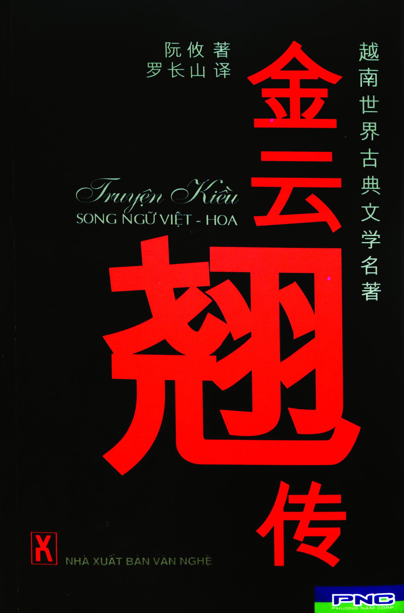 Kim Vân Kiều truyện, bản dịch của La Trường Sơn
