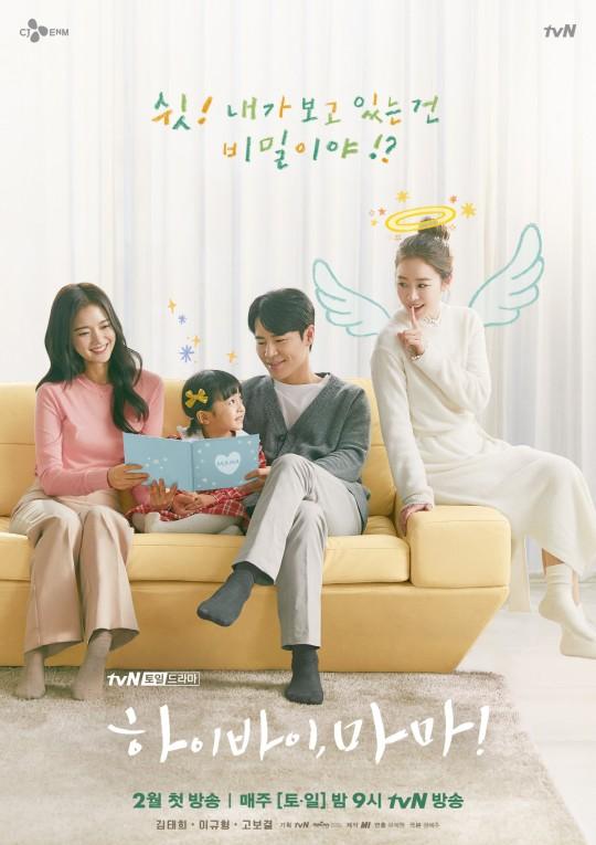 Kim Tae Hee cùng các diễn viên trong dự án mới.