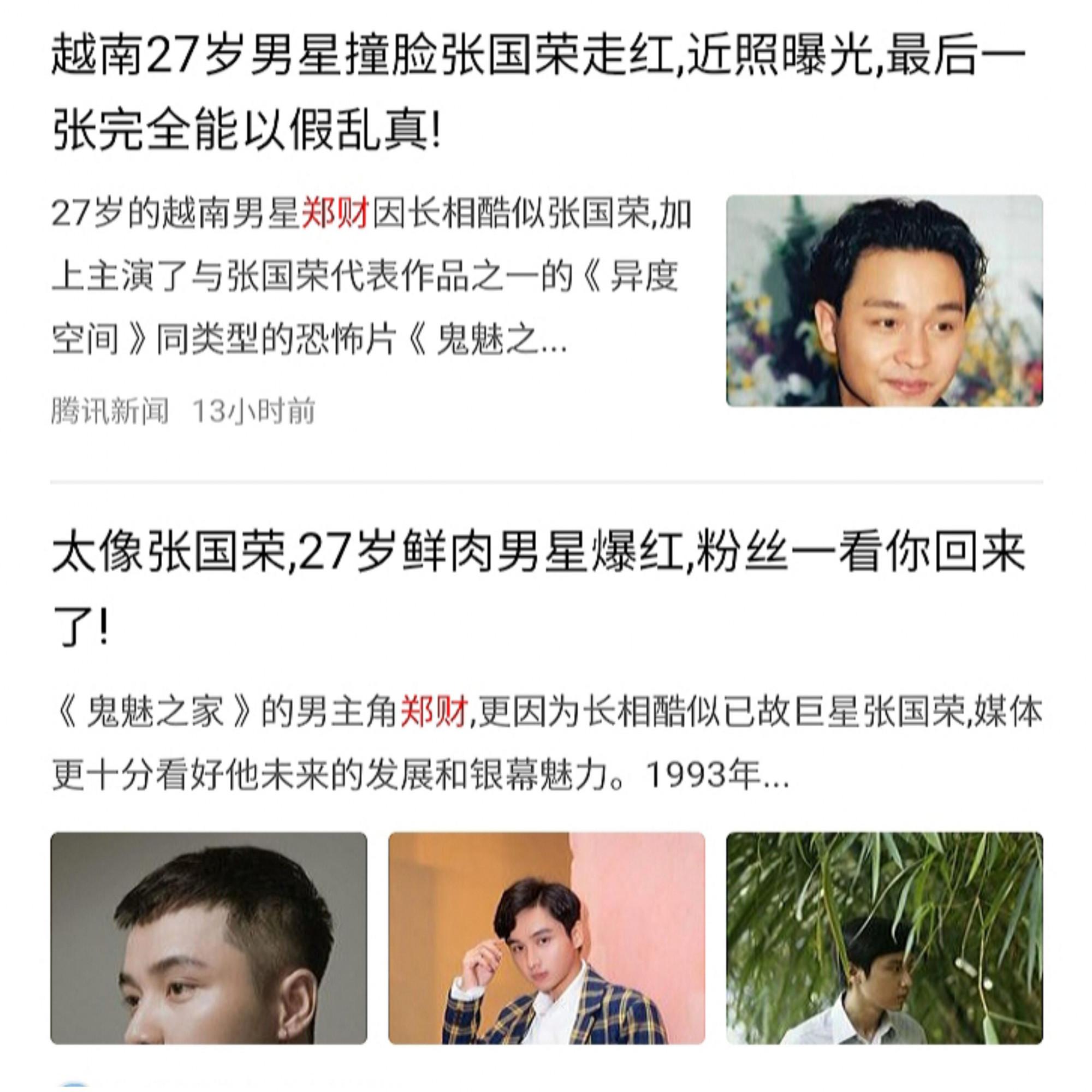 Nhiều bài viết về Trịnh Tài trên công thông tin điện tử phổ biến nhất Trung Quốc - Baidu.