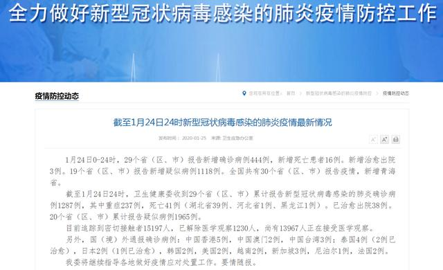 Trung Quốc công bố số liệu mới về tình hình dịch do virus corona