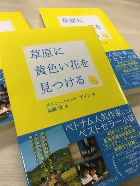 'Tôi thấy hoa vàng trên cỏ xanh' sang Nhật
