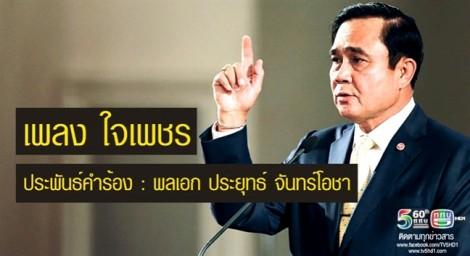 Bài hát của Thủ tướng Thái Lan trượt hit YouTube