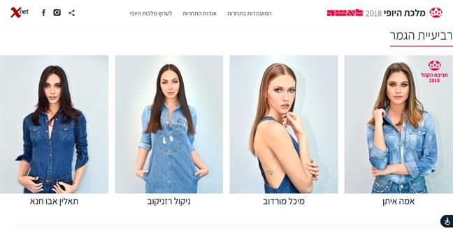 Nguoi dep chuyen gioi tro thanh 'Hoa hau Israel 2018': Cuoc choi nhan sac se thay doi?