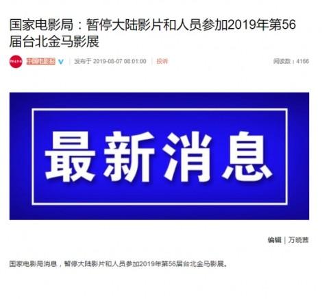 Cục Điện ảnh Trung Quốc cấm các nhà sản xuất phim tham gia LHP Kim Mã tại Đài Loan