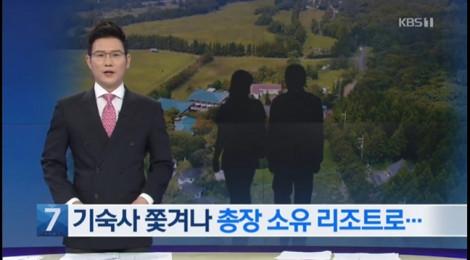 70 du học sinh Việt Nam bị đẩy khỏi ký túc xá ở Hàn Quốc trong sự bất công