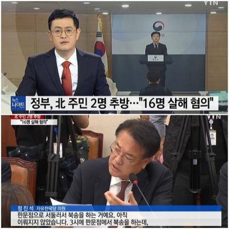 Giết chết 16 đồng hương, 2 công dân Triều Tiên chạy trốn sang Hàn Quốc