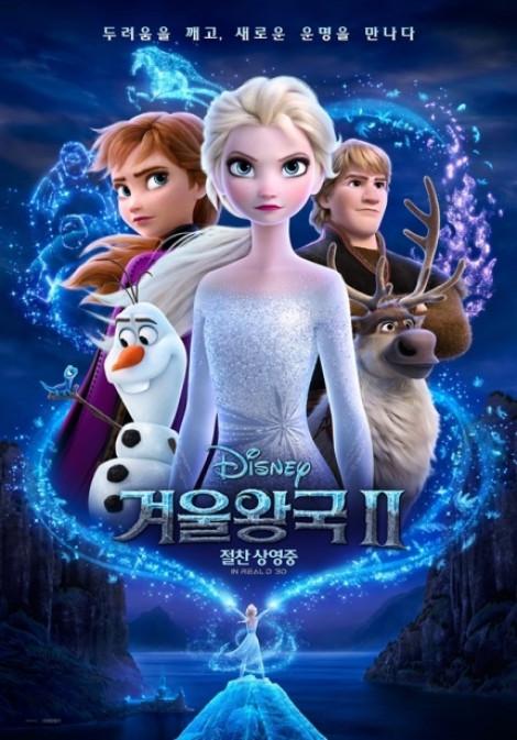 'Nữ hoàng băng giá 2' chính thức bị kiện ở Hàn Quốc
